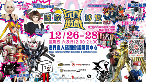 INTERNATIONAL TOY & GAME EXHIBITION 2014